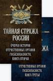Алексей Попов - Тайная стража России [2 книги]