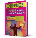Б. Фьюсел - Супермозг. Тренинг памяти, внимания и речи