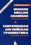 С.Д. Комаровская - Современная английская грамматика. Практический курс