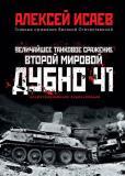 А.Исаев - Дубно 1941: Величайшее танковое сражение Второй Мировой
