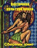 Н. А. Глазкова - Восточная культура секса. 2 книги