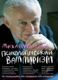 Михаил Литвак - Психологический вампиризм