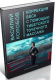 Василий Колобов - Коррекция веса с помощью тибетского точечного массажа