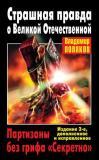 В. Поляков - Страшная правда о Великой Отечественной. Партизаны без грифа «Секретно»