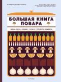 Марианна Манье-Морено - Большая книга повара. Мясо, рыба, овощи. Учимся готовить шедевры