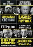 """Серия """"Политический компромат"""" в 8 книгах"""