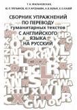 Третьяков Ю.П. и др. - Сборник упражнений по переводу гуманитарных текстов с английского языка на русский