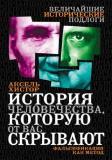 Аксель Хистор - История человечества, которую от вас скрывают. Фальсификация как метод