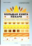 Ландмен Родольф - Большая книга пекаря: Хлеб, бриоши, выпечка. Учимся готовить шедевры
