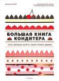 Дюпюи Мелани - Большая книга кондитера: Торты, пирожные, десерты. Учимся готовить шедевры