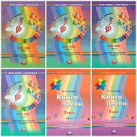 Михаил Лазарев - Книги для музыкального развития детей