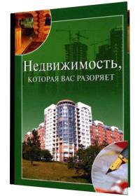Ирина Зайцева - Недвижимость, которая вас разоряет
