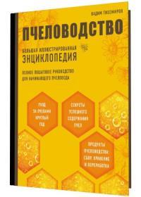 Вадим Тихомиров - Пчеловодство. Большая иллюстрированная энциклопедия