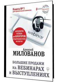 Алексей Милованов - Большие продажи на вебинарах и выступлениях