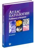 Эдвард К. Клатт - Атлас патологии Роббинса и Котрана