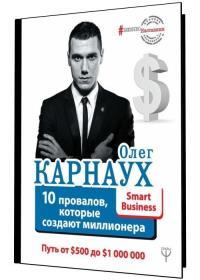 Олег Карнаух - 10 провалов, которые создают миллионера