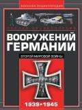 Шунков В. - Полная энциклопедия вооружений Германии Второй Мировой войны
