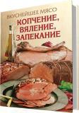 Елена Бойко - Вкуснейшее мясо. Копчение, вяление, запекание