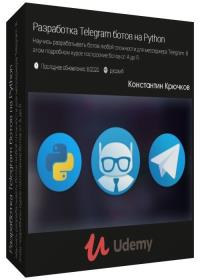 Разработка Telegram ботов на Python (2020) PCRec