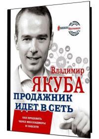 Владимир Якуба - Продажник идет в сеть. Как продавать через мессенджеры и соцсети