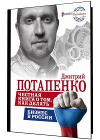 Дмитрий Потапенко - Честная книга о том, как делать бизнес в России