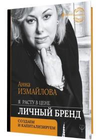 Анна Измайлова - Я расту в цене. Личный бренд. Создаем и капитализируем