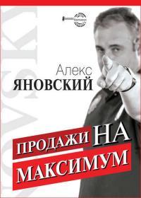 Алекс Яновский - Продажи на максимум