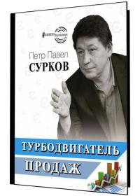 Петр Павел Сурков - Турбодвигатель продаж
