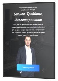 Бизнес. Трейдинг. Инвестирование (2020) PCRec