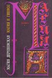 Папюс - Магия Деревенская. Магия и гипноз