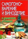 Жуков А.Ф. - Самогоноварение и виноделие в домашних условиях