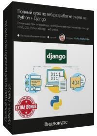Полный курс по веб разработке с нуля на Python + Django (2020) + Бонусы (2020) PCRec