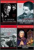 Запретные мемуары. 5 книг