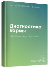 Сергей Лазарев - Диагностика кармы. Книга четвертая. Прикосновение к будущему