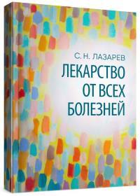 Сергей Лазарев - Лекарство от всех болезней
