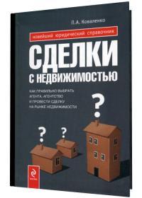 Павел Коваленко - Сделки с недвижимостью. Как правильно выбрать агента, агенство и провести сделку с недвижисотью