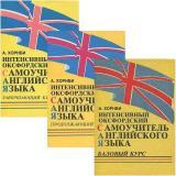 Хорнби А.С. - Интенсивный оксфордский самоучитель английского языка в 3 томах