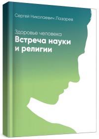 Сергей Лазарев - Здоровье человека. Встреча науки и религии