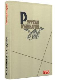А. Каганова, В. Сидоров - Русская кулинария