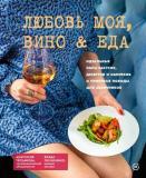 Третьякова Анастасия - Любовь моя, вино & еда. Идеальные пары закусок, десертов и напитков