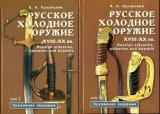 Кулинский А. Н. - Русское холодное оружие XVII-XX вв. (в 2-х томах)