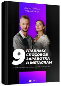 Данил Матухно, Марго Савчук - 9 главных способов заработка в Instagram