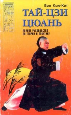 Вон Кью-Кит - Тай-цзи цюань. Полное руководство по теории и практике