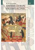 Санников В. З. - Краткий словарь русских острот
