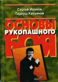 Тадеуш Касьянов - Основы рукопашного боя
