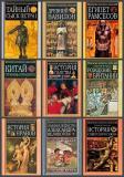 Популярная историческая библиотека (26 книг)