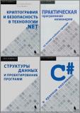 """Серия """"Программисту"""" в 8 книгах +1CD"""
