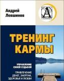 Андрей Левшинов - Тренинг кармы. Управление своей судьбой, привлечение денег, энергии, здоровья