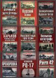 Серия «Великая Отечественная. Цена Победы» (15 книг)