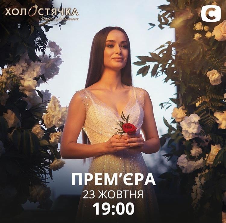 Холостячка Ксения Мишина Q4u9qvgq